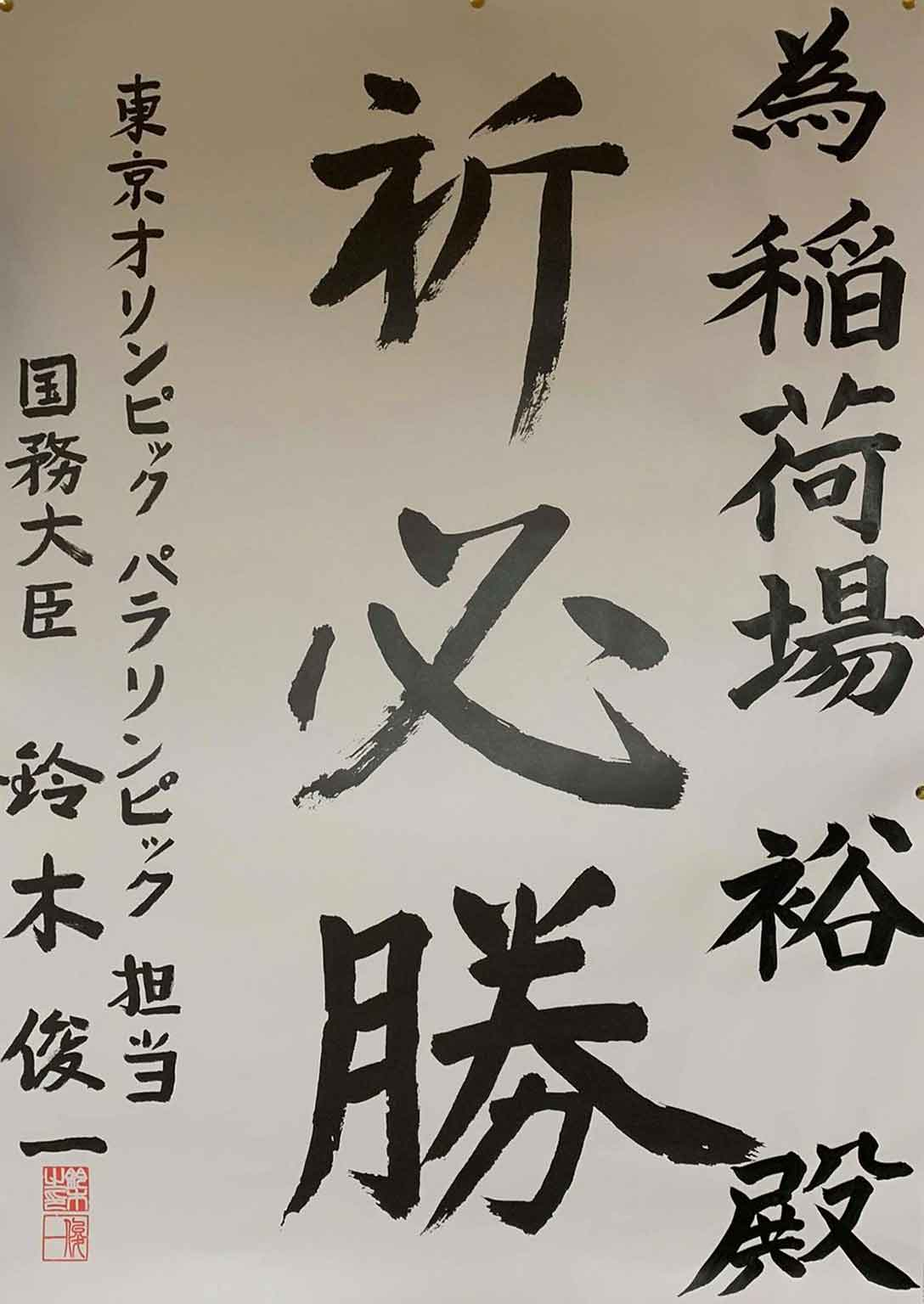 鈴木俊一 東京オリンピック競技大会・東京パラリンピック競技大会担当 ...